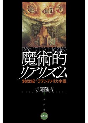 El realismo mágico - la novela latinoamericana del siglo XX